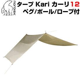 ノルディスク タープ カーリ 12 テント タープ グリーン Nordisk Kari 142017 並行輸入品 キャンプ