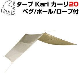 ノルディスク タープ カーリ 20 テント タープ グリーン Nordisk Kari 142018 並行輸入品 キャンプ