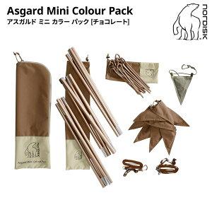 Nordisk Asgard Mini Colour Pack Chocolate 148058 並行輸入品 ノルディスク アスガルド ミニ カラーパック チョコレート キャンプ アウトドア 軽量 テント