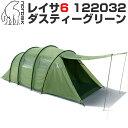 ノルディスク レイサ6 6人用テント ダスティーグリーン Nordisk Reisa6 122032 並行輸入品 キャンプ