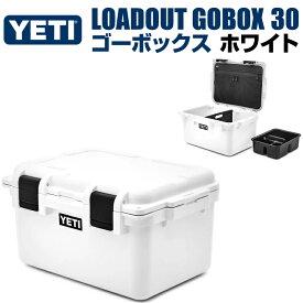 クーポンで最大500円OFF★YETI イエティ ロードアウト ゴーボックス 30 ホワイト 白 Loadout GOBOX ツールボックス 釣り