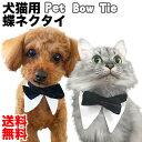 ペット用 蝶ネクタイ 送料無料 猫 犬 コスプレ コスチューム 仮装 付け襟 被り物 紳士 ファッション 首輪 サイズ調整…