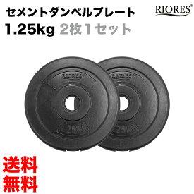 ウエイトプレート1.25kg x 2枚セット おもり 重り ダンベル バーベル ウエイト ウェイト プレート 筋トレ トレーニング 腹筋 大胸筋 上腕筋 ベンチプレス RIORES リオレス