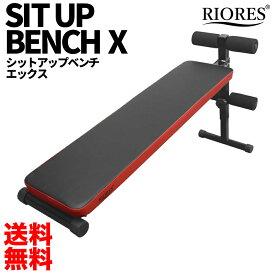 腹筋ベンチ シットアップベンチX フラットベンチ マルチベンチ 筋トレ トレーニング 腹筋 背筋 ダンベル トレーニング フィットネス トレーニングベンチ 折りたたみ riores リオレス