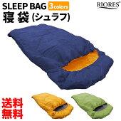 【送料無料】RIORES寝袋シュラフ