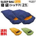 寝袋 お得な2個セット 洗える シュラフ スリーピングバッグ 防災 ツーリング 布団 封筒型 コンパクト 3シーズン 夏用 …
