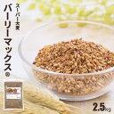 スーパー大麦 バーリーマックス 2.5kg 食物繊維が大麦の2倍 糖質制限 オフ ダイエット 大腸 大腸活 押し麦 もち麦 雑…