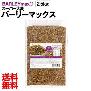 スーパー大麦 バーリーマックス 2.5kg 食物繊維が大麦の2倍 糖質制限 オフ ダイエット 大腸 大腸活 押し麦 もち麦 雑穀 雑穀米 フルクタン βーグルガン 腸内フローラ 送料無料