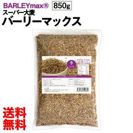 【期間限定5倍】 スーパー大麦 バーリーマックス 850g 食物繊維が大麦の2倍 糖質 制限 オフ ダイエット 大腸 大腸活 押し麦 もち麦 雑穀 雑穀米 フルクタン βーグルガン 腸内フローラ 送料無料