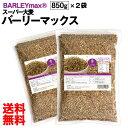 スーパー大麦 バーリーマックス 1.7kg (850g×2袋) 食物繊維が大麦の2倍 糖質 制限 オフ ダイエット 大腸 大腸活 押し…