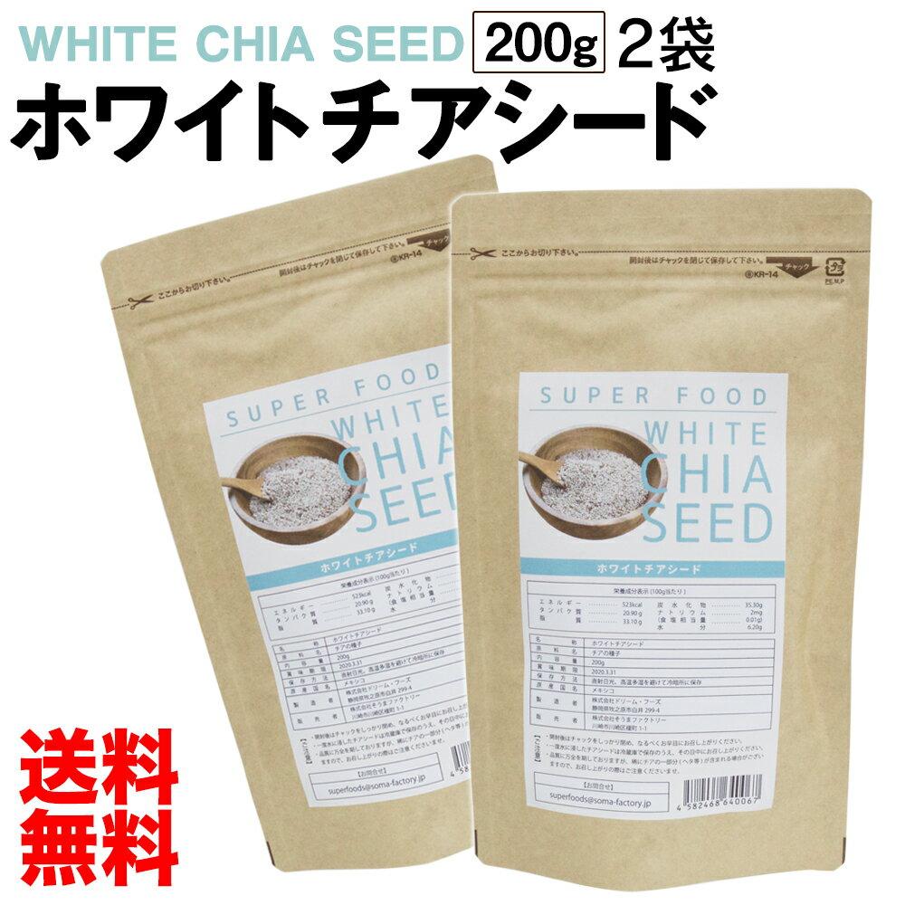 【メール便送料無料】ホワイトチアシード 400g [200g x 2袋セット] チアシード ホワイト 無添加 無着色 オメガ3脂肪酸 スーパーフード 美容 栄養 サプリ 肌荒れ 白