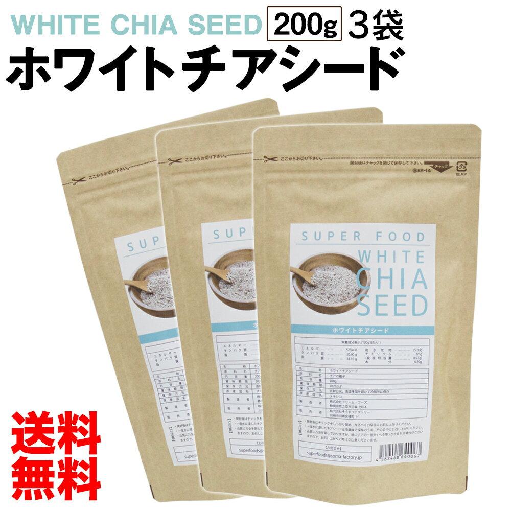 【メール便送料無料】ホワイトチアシード 600g [200g x 3袋セット] チアシード ホワイト 無添加 無着色 オメガ3脂肪酸 スーパーフード 美容 栄養 サプリ 肌荒れ 白