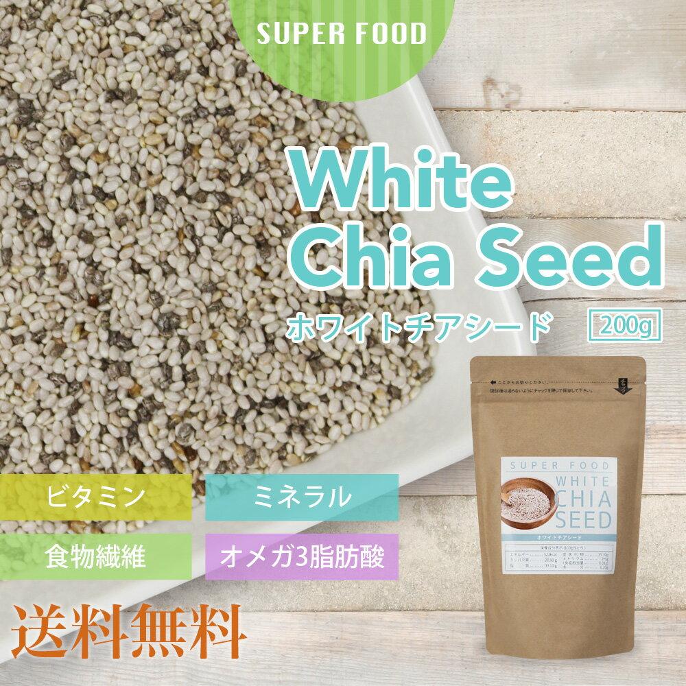 【メール便送料無料】ホワイトチアシード 200g チアシード ホワイト 無添加 無着色 オメガ3脂肪酸 スーパーフード 美容 栄養 サプリ 肌荒れ 白