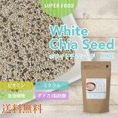 【ゆうメール送料無料】ホワイトチアシード無添加無着色オメガ3脂肪酸スーパーフード