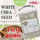 【ゆうメール送料無料】ホワイトチアシード無添加無着色オメガ3脂肪酸スーパーフード大容量1kg