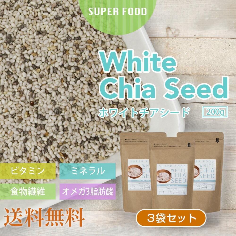 【ゆうメール送料無料】ホワイトチアシード 600g [200g x 3袋セット] チアシード ホワイト 無添加 無着色 オメガ3脂肪酸 スーパーフード 美容 栄養 サプリ 肌荒れ