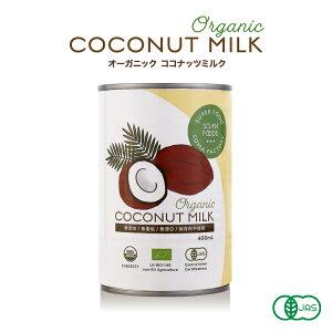 安心の有機JAS認定品! ココナッツミルク オーガニック 400ml グァガム不使用 ココナッツ ミルク オーガニックココナッツミルク ココナツミルク ココナツ 缶 グァガム不使用 ダイエット/無添