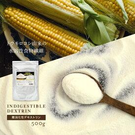 難消化性デキストリン 500g 粉末 水溶性 食物繊維 腸活 サプリメント ダイエット ファイバー サプリ トウモロコシ由来 天然 おすすめ パウダー 腸内フローラ 送料無料