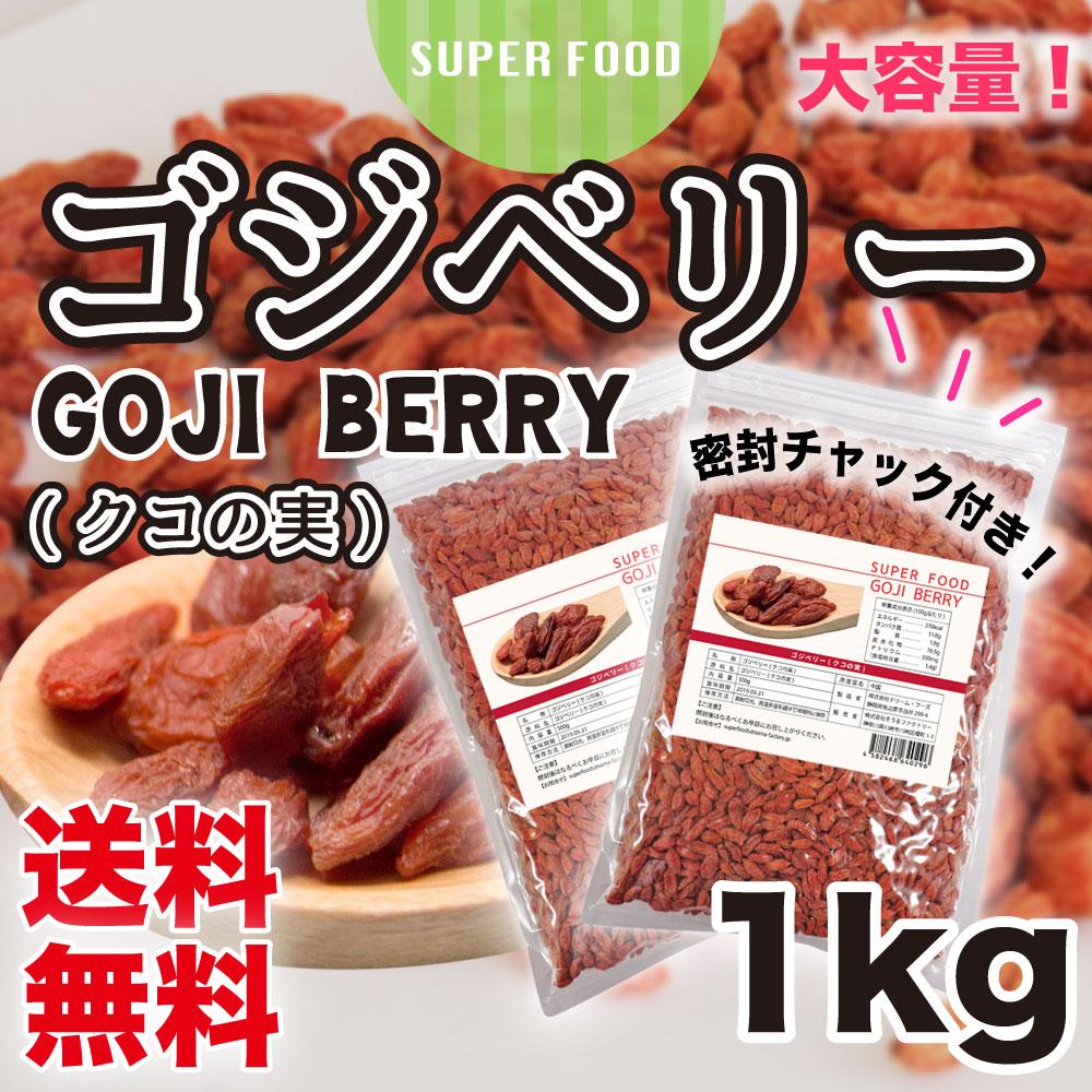 【メール便送料無料】 ゴジベリー 1kg クコの実 無添加 無着色 スーパーフード 美容 栄養 サプリ 肌荒れ 1000g goji berry ドライフルーツ 枸杞の実 大容量
