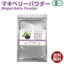 マキベリーパウダー 300g 粉末 無添加 無着色 ポリフェノール アントシアニン 抗酸化 スーパーフード 美容 栄養 サプ…