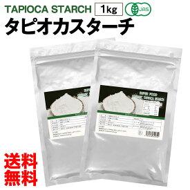 【期間限定!クーポン利用で→1280円】有機JAS認定 タピオカスターチ 1kg (500g × 2袋セット) タピオカ 粉 キャッサバ澱粉 でん粉 キャッサバ芋由来 グルテンフリー Tapioca Starch 送料無料