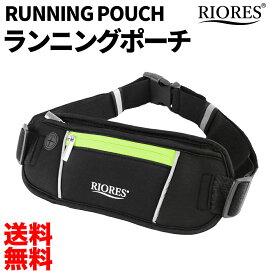 RIORES(リオレス) ランニングポーチ ランニングバッグ ウエストポーチ ウエスト メンズ レディース ジョギング ポーチ ボディ マラソン ウォーキング 軽量