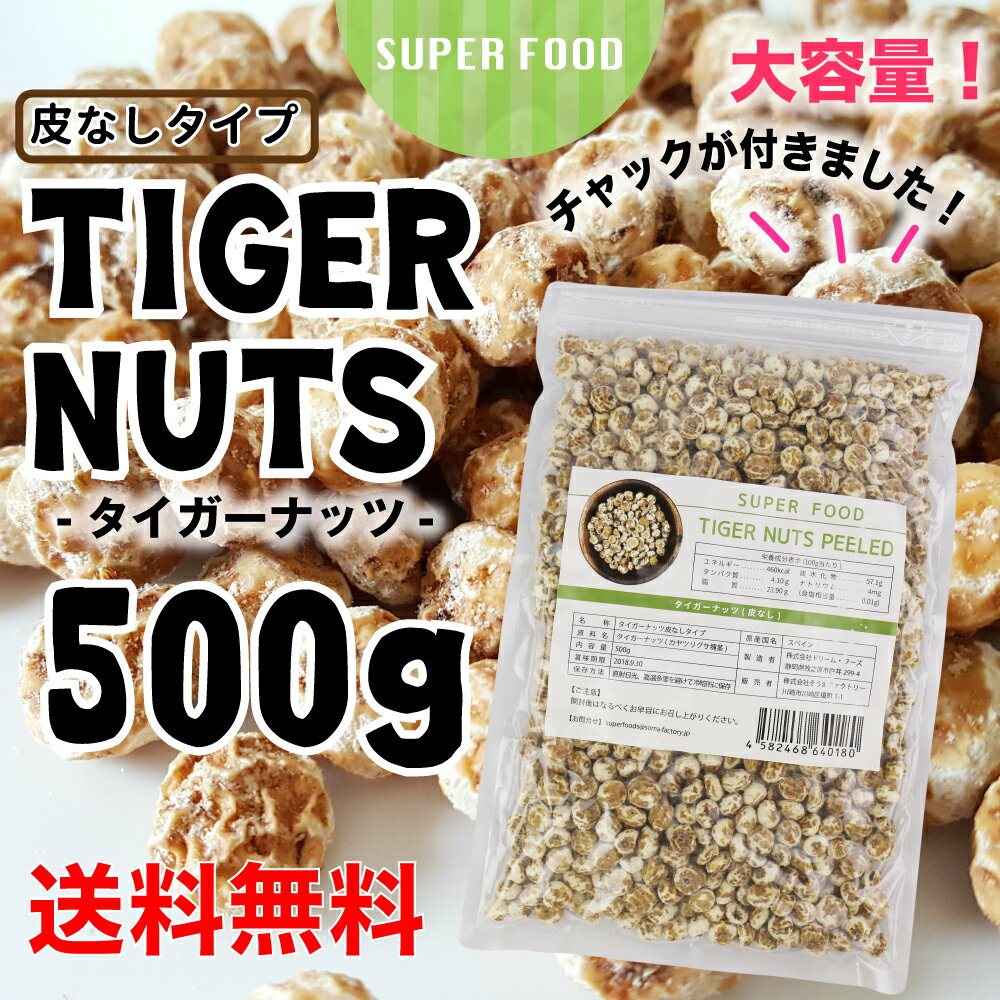 【ゆうメール送料無料】タイガーナッツ 皮なし 大容量500g(チュハ/chufa/カヤツリグサ塊茎/けいこん)