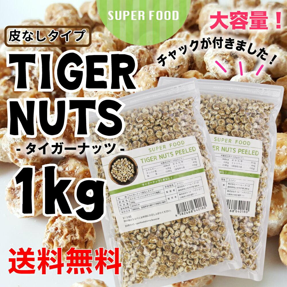 【ゆうパケット送料無料】タイガーナッツ 1kg 皮なし 大容量 [500g x 2袋セット](チュハ/chufa/カヤツリグサ塊茎/けいこん)【REV】美容 栄養 サプリ 肌荒れ