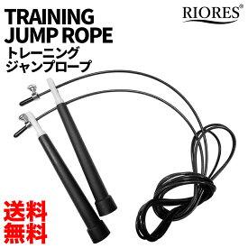 縄跳び なわとび トレーニン ジャンプロープ 有酸素運動 筋トレ ダイエット スピード ロープ ボディメイク RIORES リオレス トレーニング用 送料無料