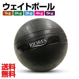 ウエイトボール 1kg 2kg 3kg 4kg 5kg ブラック RIORES メディシンボール トレーニング ボール メディシングボール 腹筋 背筋 引き締め 負荷 重量 硬さ 5段階筋 黒 砂 筋力トレーニング 筋トレ ボディメイク 送料無料 あす楽 送料無料 RIORES
