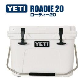 YETI イエティー Roadie20 ローディー20 大型 大容量 19.6 L リットル クーラーボックス / YETI COOLERS (イエティクーラーズ) クーラーバッグ クーラーバック 保冷 アウトドア キャンプ 並行輸入品