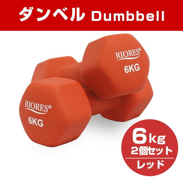 【送料無料】ダンベル6.0kg 2個セットエクササイズフィットネスダイエットストレッチ鉄アレイダンベルセットトレーニングシェイプアップダイエット ダンベル 6kg ダイエット器具 男性 安全