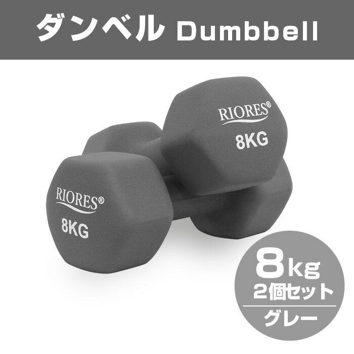 【送料無料】ダンベル8.0kg 2個セットエクササイズフィットネスダイエットストレッチ鉄アレイダンベルセットトレーニングシェイプアップダイエット ダンベル 8kg ダイエット器具 男性 安全