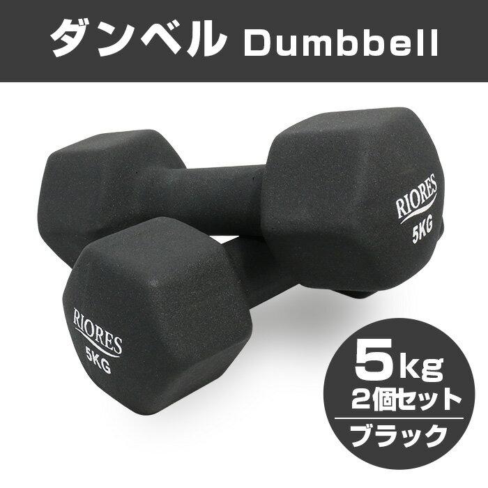 【送料無料】ダンベル5.0kg 2個セットエクササイズフィットネスダイエットストレッチ鉄アレイダンベルセットトレーニングシェイプアップダイエット ダンベル 5kg ダイエット器具 女性 男性 安全