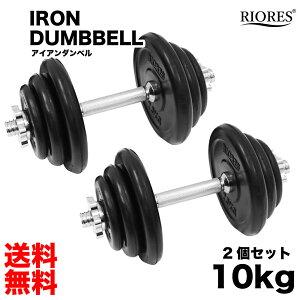 RIORES アイアンダンベル10kg 2個セット(20kg) ラバーコーティング / ラバー ダンベル エクササイズ フィットネス ダイエット 鉄アレイ ダンベル セット トレーニング シェイプアップ 可変式 10キ