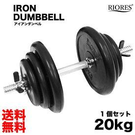 【送料無料】RIORESアイアンダンベル20kg 1個 ラバーコーティング / ラバー ダンベル エクササイズフィットネスダイエットストレッチ鉄アレイダンベルセットトレーニングシェイプアップダイエット 男性 可変式 安全 20キロ