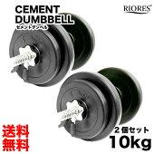 【送料無料】RIORESセメントダンベル10kg2個セット/エクササイズフィットネスダイエットストレッチ鉄アレイ【REV300】[k]