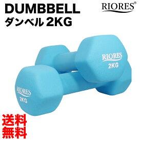 【送料無料】ダンベル2kg 2個セットエクササイズフィットネスダイエットストレッチ鉄アレイダンベルセットトレーニングシェイプアップダイエット ダンベル 2kg ダイエット器具 女性 男性 安全 2キロ