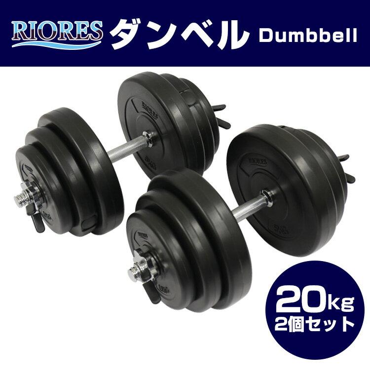 【送料無料】RIORESセメントダンベル20kg 2個セット(40kg) /エクササイズフィットネスダイエットストレッチ鉄アレイダンベルセットトレーニングシェイプアップダイエット ダンベル 20kg 男性 可変式 安全