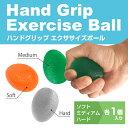 【ゆうメール送料無料】ハンドグリップ 3個セット (ソフト・ミディアム・ハード)エクササイズボール 握力強化 手首…