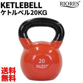 【送料無料】RIORESケトルベル 20kg 1個 PVCコーティング エクササイズフィットネスダイエットストレッチ鉄アレイトレーニングシェイプアップダイエット 20キロ
