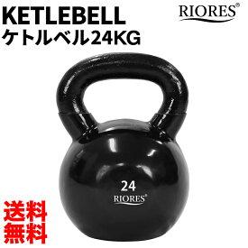 【送料無料】RIORESケトルベル 24kg 1個 PVCコーティング エクササイズフィットネスダイエットストレッチ鉄アレイトレーニングシェイプアップダイエット 24キロ
