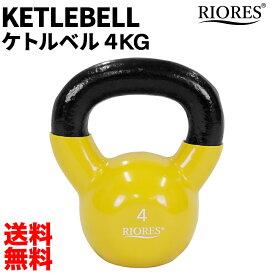 【送料無料】RIORESケトルベル 4kg 1個 PVCコーティング エクササイズフィットネスダイエットストレッチ鉄アレイトレーニングシェイプアップダイエット 4キロ
