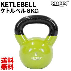 【送料無料】RIORESケトルベル 8kg 1個 PVCコーティング エクササイズフィットネスダイエットストレッチ鉄アレイトレーニングシェイプアップダイエット 8キロ
