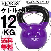 送料無料】RIORESケトルベル12kg1個PVCコーティングエクササイズフィットネスダイエットストレッチ鉄アレイ【REV】トレーニングシェイプアップダイエット