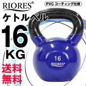 送料無料】RIORESケトルベル16kg1個PVCコーティングエクササイズフィットネスダイエットストレッチ鉄アレイ【REV】トレーニングシェイプアップダイエット