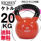 送料無料】RIORESケトルベル20kg1個PVCコーティングエクササイズフィットネスダイエットストレッチ鉄アレイ【REV】トレーニングシェイプアップダイエット