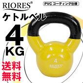 送料無料】RIORESケトルベル4kg1個PVCコーティングエクササイズフィットネスダイエットストレッチ鉄アレイ【REV】トレーニングシェイプアップダイエット
