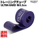 【即納/送料無料】トレーニングチューブ ULTRA HARD 幅8.3cm 負荷41-99kg 筋トレ ストレッチ エクササイズ トレーニン…