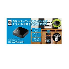 LBT-AVWAR500 BluetoothオーディオレシーバーBOX